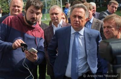 Виталий Мутко посетил футбольный центр спорта и образования «Чертаново»