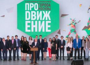 Сергей Собянин выступил на съезде молодых парламентариев Москвы