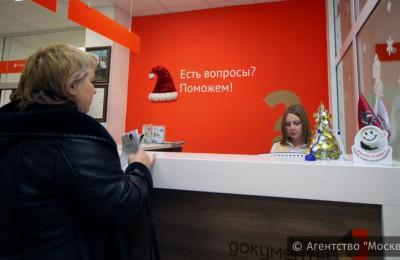 Сотрудников центров «Мои документы» научат активно консультировать москвичей