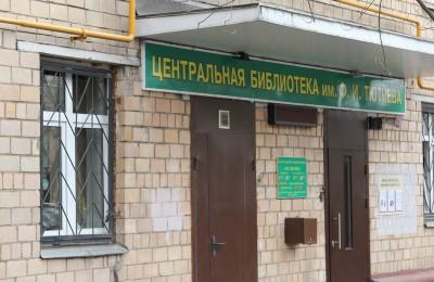 Мероприятие пройдет в библиотечном комплексе №148 имени Тютчева