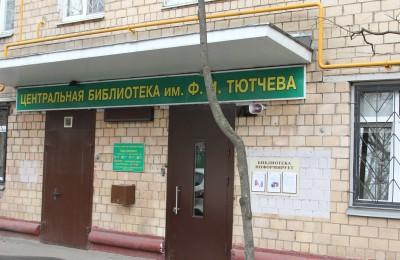 Мероприятие пройдет в библиотеке №148 имени Тютчева