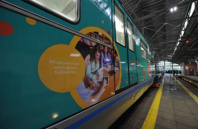 Тематический поезд проекта «Активный гражданин»