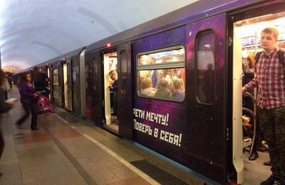 «Москва» — имя для нового типа поездов метро