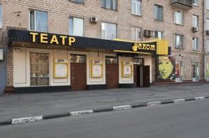 Национальный театр Шалом  в Нагорном районе