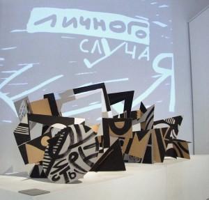 Один из экспонатов выставки в галерее Нагорная