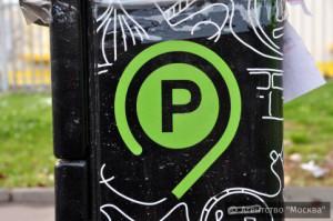 В Москве заработала система голосовой оплаты парковки