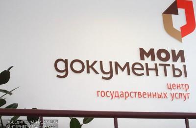 """В центре госуслуг """"Мои документы"""""""
