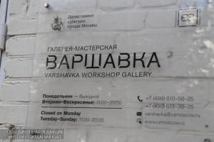"""Галерея """"На Варшавке"""""""