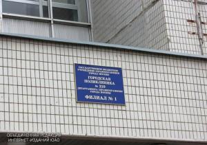 Поликлиника №210