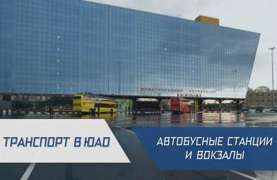 Московский автовокзал