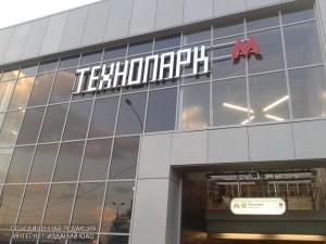 "Метро ""Технопарк"""