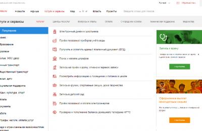 """Раздел """"Услуги и сервисы"""" портала mos.ru"""