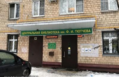 Библиотека №148 имени Тютчева