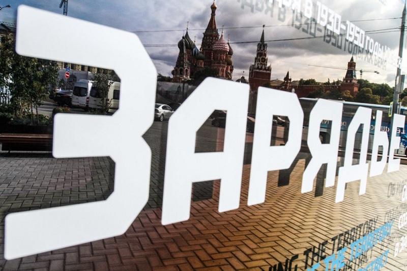 Москвичи выберут знак ифирменный стиль парка «Зарядье»