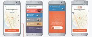 Мобильное приложение «112 Москва»