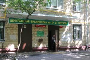 Библиотека №148